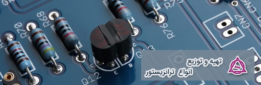 ترانزیستورها